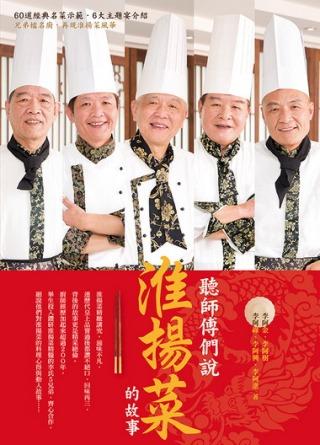 聽師傅們說淮揚菜的故事