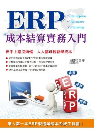 ERP成本結算實務入門