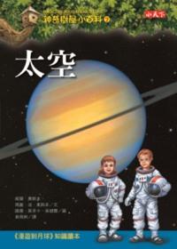 神奇樹屋小百科7:太空