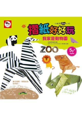 摺紙好好玩:我家是動物園(摺紙教學書+遊戲組)