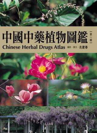 中國中藥植物圖鑑(第一輯)