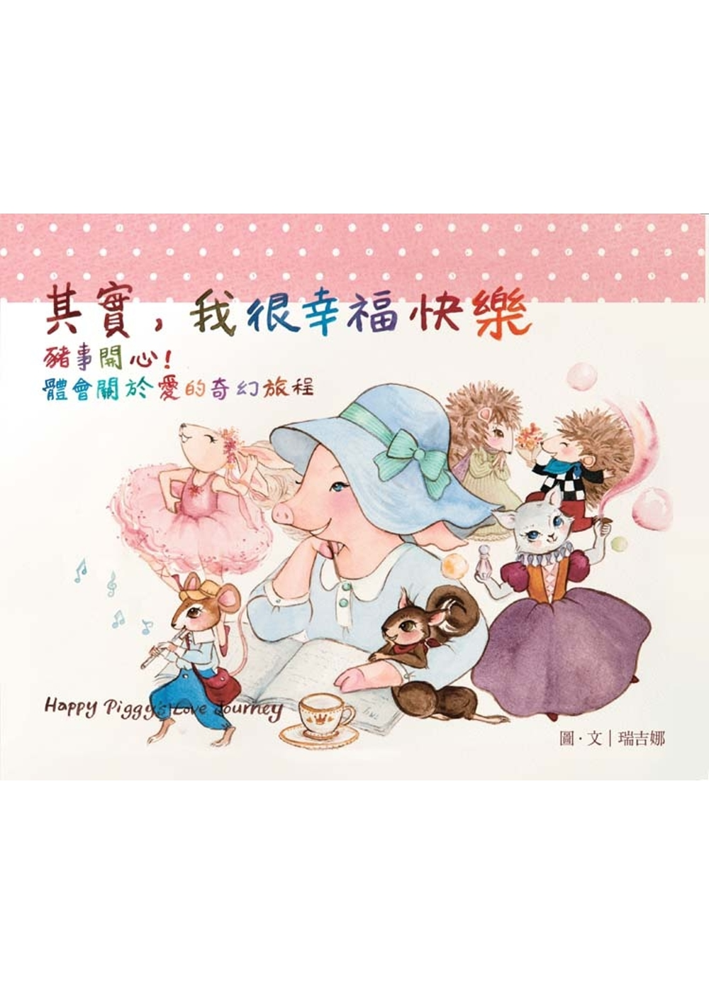 其實,我很幸福快樂:豬事開心!體會關於愛的奇幻旅程