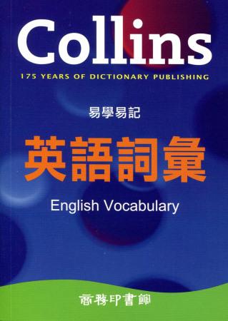 Collins 易學易記英語詞彙