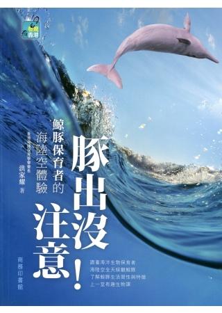 豚出沒注意!鯨豚保育者的海陸空體驗