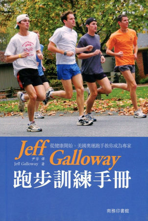 Jeff Galloway 跑步訓練手冊