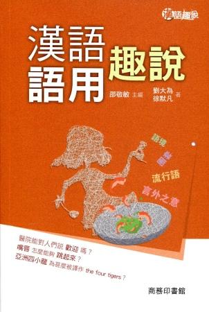 漢語語用趣說