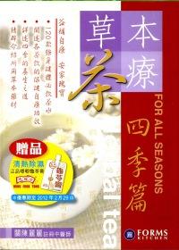 草本茶療:四季篇(套裝)