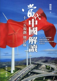 當代中國解讀.十二五規劃(增訂版)