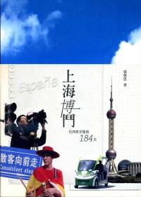 上海博鬥:在西班牙館的184天