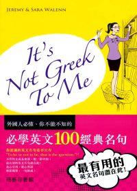It's not Greek to me:必學英文100經典名句