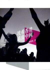 波希香港.嬉皮中國