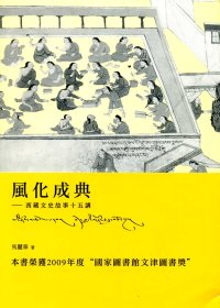 風化成典:西藏文史故事十五講