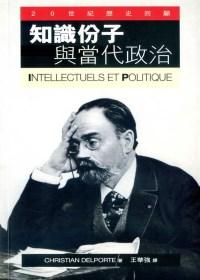 知識份子與當代政治
