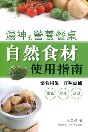 湯神的營養餐桌:自然食材使用指南