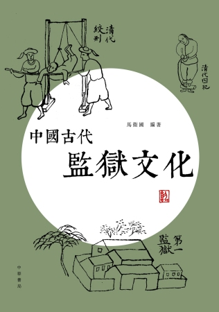中國古代監獄文化