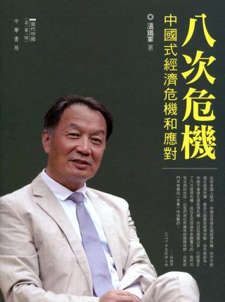 八次危機:中國式經濟危機和應對