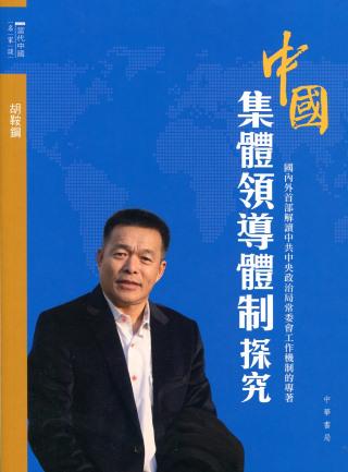 中國集體領導體制探究