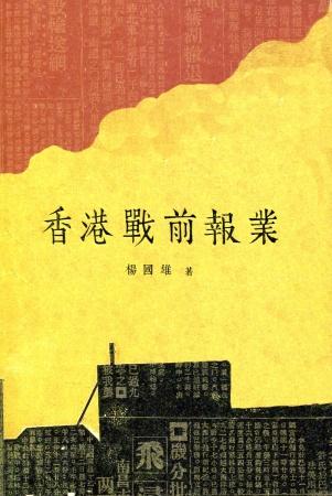 香港戰前報業