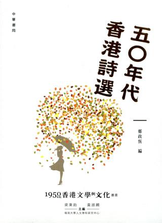 五○年代香港詩選
