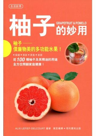 柚子的妙用