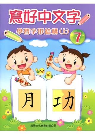 學習字形結構(上)