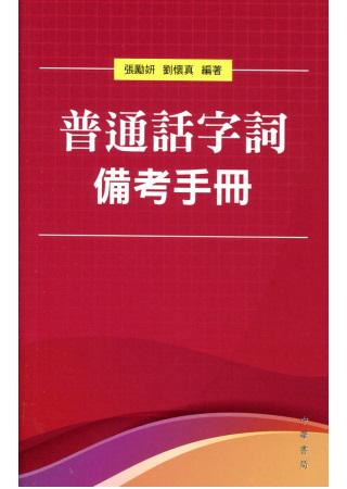 普通話字詞備考手冊