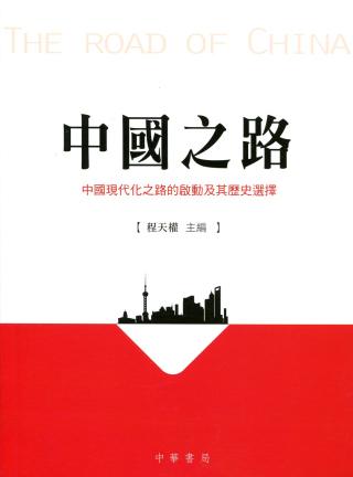 中國之路:中國現代化之路的啟動及其歷史選擇