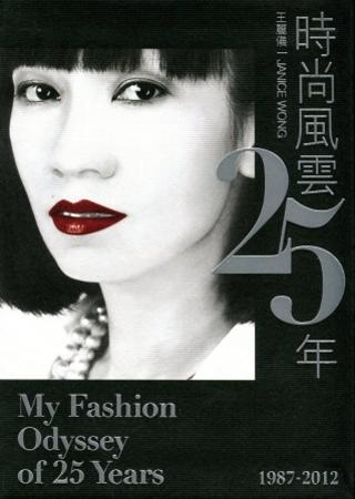 時尚風雲25年