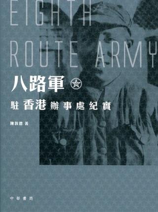 八路軍駐香港辦事處紀實