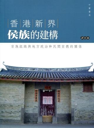 香港新界侯族的建構:宗族組織與地方政治和民間宗教的關係