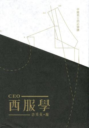 CEO西服學:中國男士的必修課