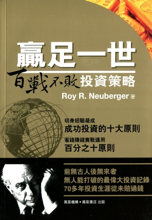 嬴足一世:百戰不敗投資策略