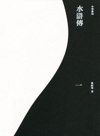 水滸傳(重校本)(全四冊)