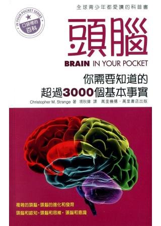 頭腦:你需要知道的超過3000個基本事實