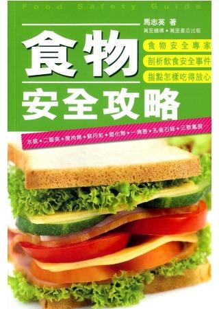 食物安全攻略