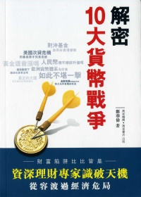 解密10大貨幣戰爭