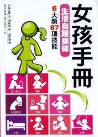 女孩手冊:生活自理訓練