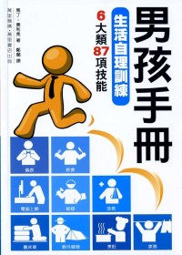 男孩手冊:生活自理訓練
