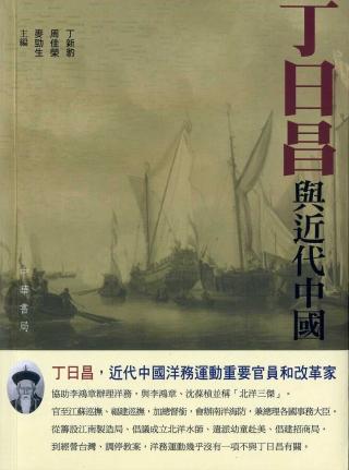 丁日昌與近代中國