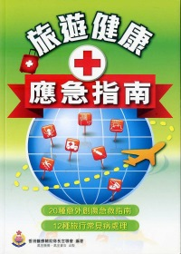 旅遊健康應急指南