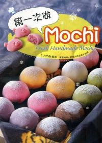 第一次做Mochi