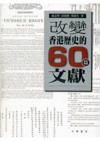 改變香港歷史的60篇文獻
