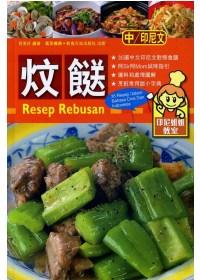 炆(食送) Resep Rebusan
