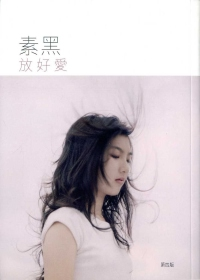 放好愛(第四版)