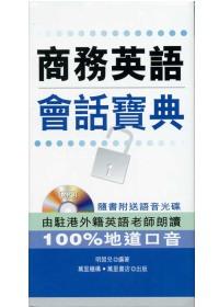 商務英語會話寶典(附MP3)