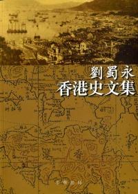 劉蜀永香港史文集