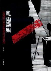 風雨靈旗:臺灣的白色恐怖與紅色革命