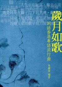 歲月如歌:詞話香港粵語流行曲