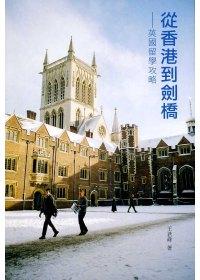 從香港到劍橋-英國留學攻略