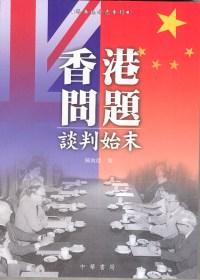 香港問題談判始末